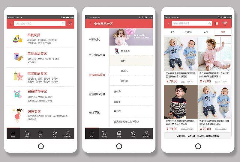 亚博-电商购物类app开发