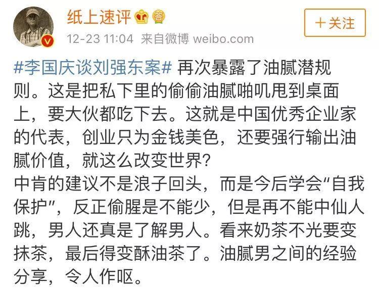 """中国女网喊话李国庆:""""婚外性无害论""""是挑战道德底线的照片 - 10"""