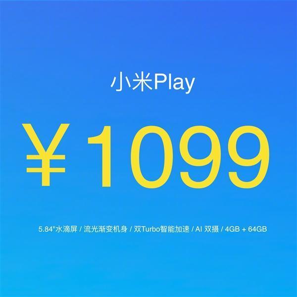 小米Play正式发布:一年流量不封顶 水滴屏 1099元的照片 - 14