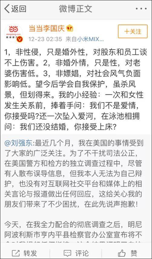 """中国女网喊话李国庆:""""婚外性无害论""""是挑战道德底线的照片 - 7"""
