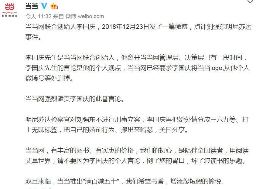 """中国女网喊话李国庆:""""婚外性无害论""""是挑战道德底线的照片 - 12"""