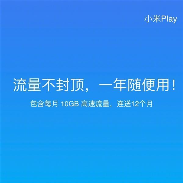 小米Play正式发布:一年流量不封顶 水滴屏 1099元的照片 - 12