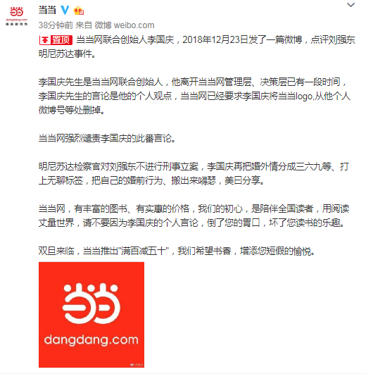 开怼联合创始人李国庆,当当确实成熟了