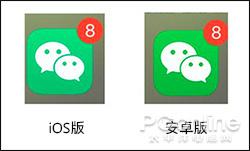 丑or酷?安卓微信7.0使用体验的照片 - 3