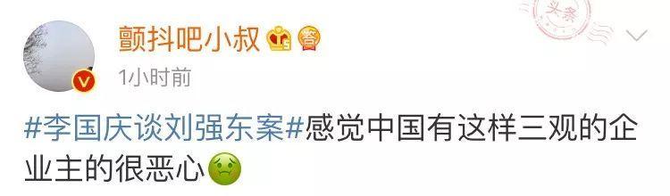 """中国女网喊话李国庆:""""婚外性无害论""""是挑战道德底线的照片 - 11"""