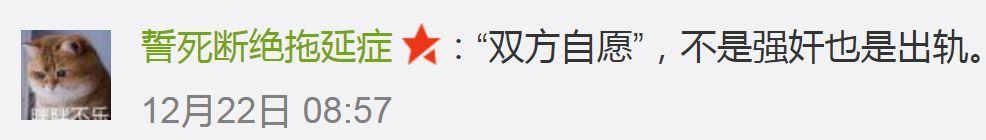 """中国女网喊话李国庆:""""婚外性无害论""""是挑战道德底线的照片 - 3"""
