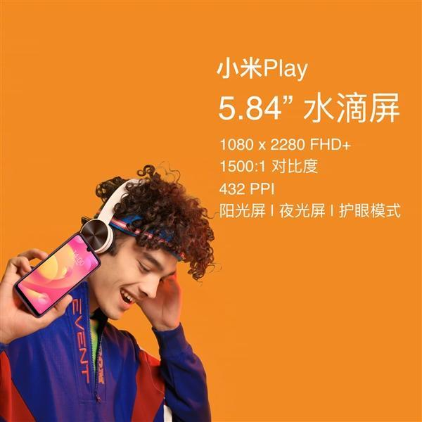 小米Play正式发布:一年流量不封顶 水滴屏 1099元的照片 - 8