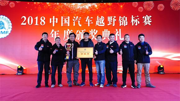 勇夺2018年度厂商杯冠军 郑州日产皮卡势不可挡