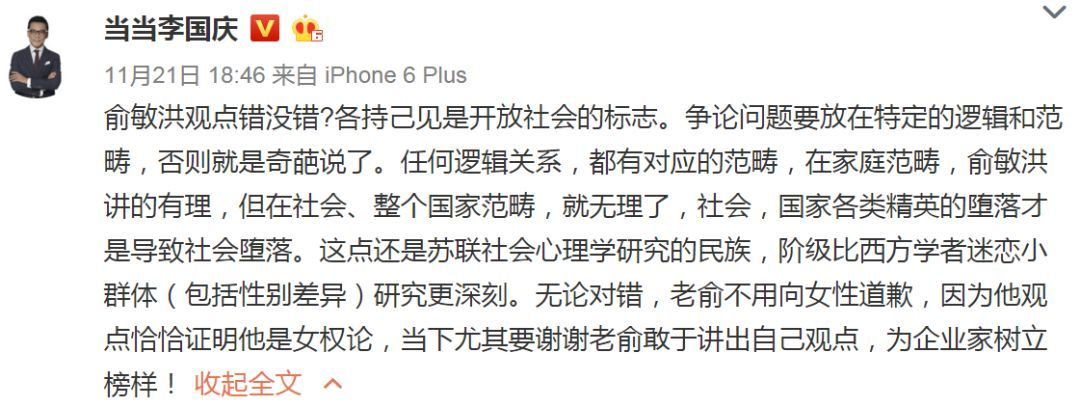 """中国女网喊话李国庆:""""婚外性无害论""""是挑战道德底线的照片 - 13"""