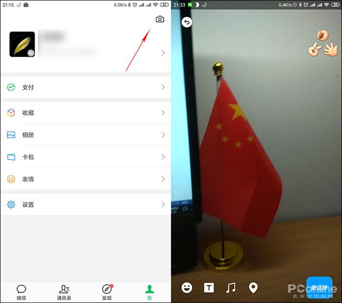 丑or酷?安卓微信7.0使用体验的照片 - 10