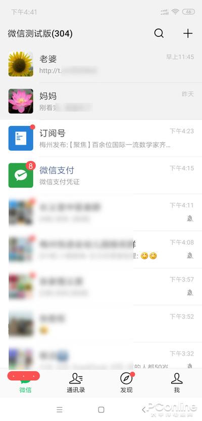 更新微信7.0后悔了的照片 - 4