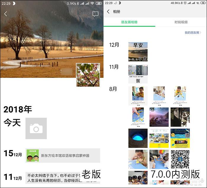丑or酷?安卓微信7.0使用体验的照片 - 15