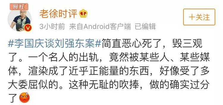 """中国女网喊话李国庆:""""婚外性无害论""""是挑战道德底线的照片 - 8"""