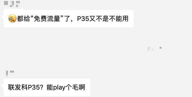 """小米Play扎心了老铁,联发科P35如何""""Play""""?的照片 - 4"""