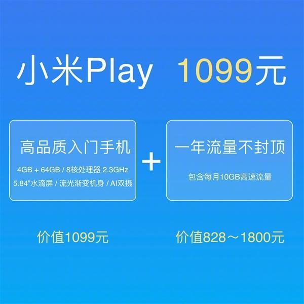 小米Play正式发布:一年流量不封顶 水滴屏 1099元的照片 - 13