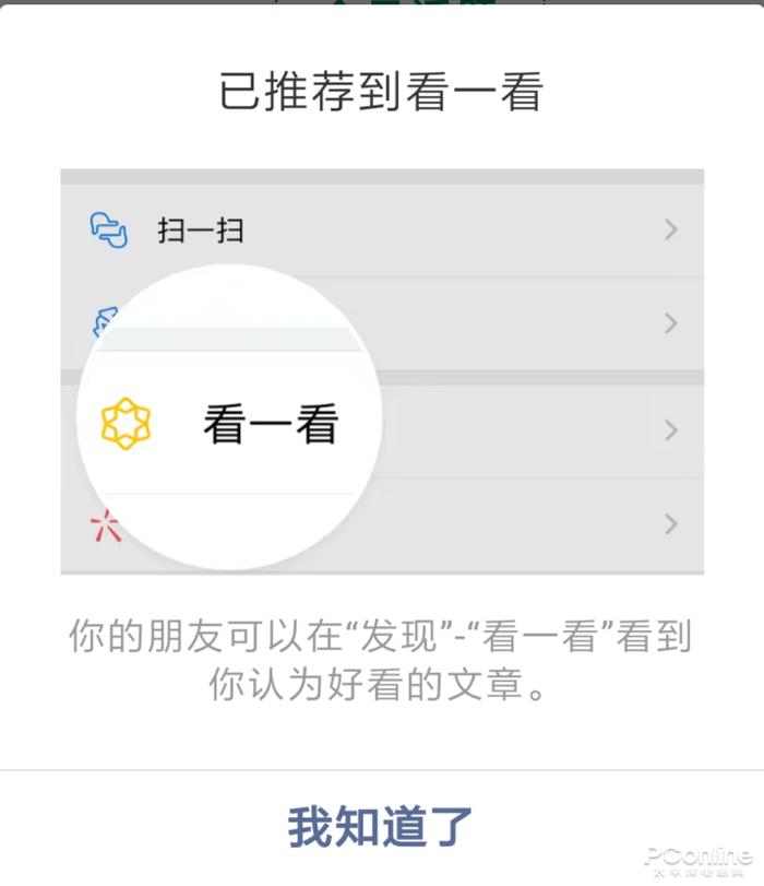 更新微信7.0后悔了的照片 - 12