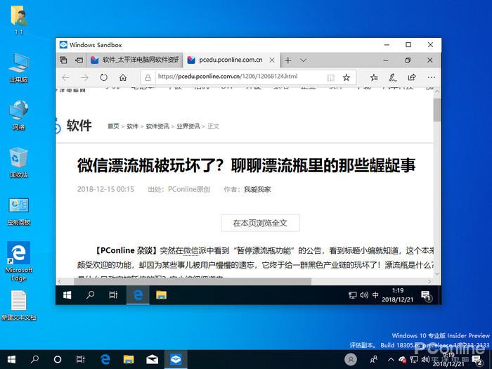 Windows Sandbox 沙盘功能体验的照片 - 6
