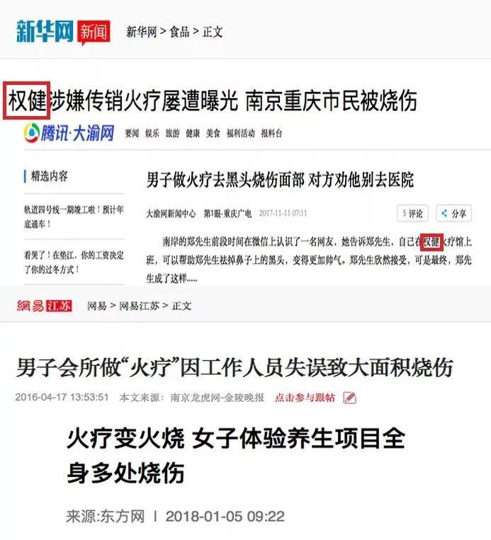 百亿保健帝国权健,和它阴影下的中国家庭的照片 - 16