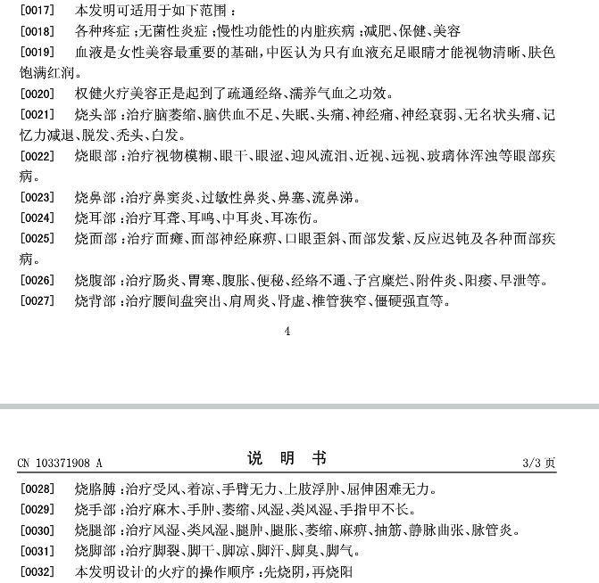 百亿保健帝国权健,和它阴影下的中国家庭的照片 - 5