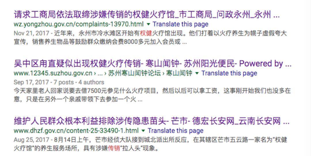 百亿保健帝国权健,和它阴影下的中国家庭的照片 - 14