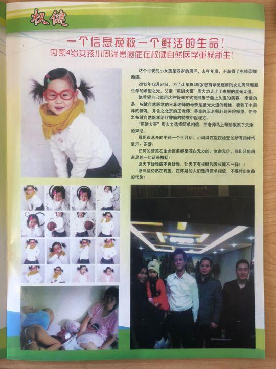 百亿保健帝国权健,和它阴影下的中国家庭的照片 - 4