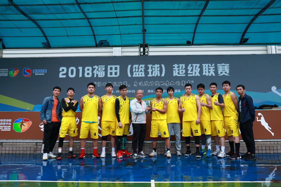 风雨无阻 热血福田 2018福田篮球超级联赛圆满落幕
