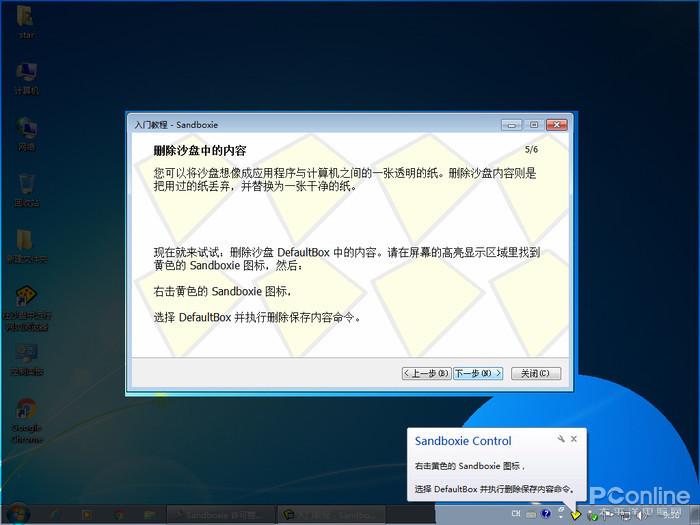Windows Sandbox 沙盘功能体验的照片 - 11
