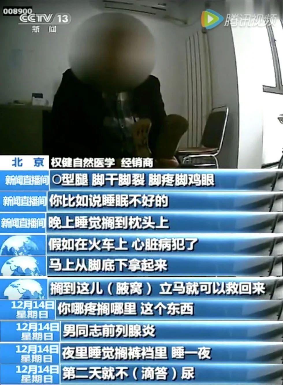 百亿保健帝国权健,和它阴影下的中国家庭的照片 - 7