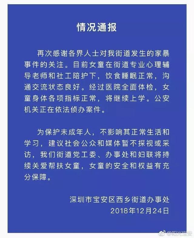 深圳被打女童已由专人陪护,应该剥夺父母监护权吗?的照片 - 5