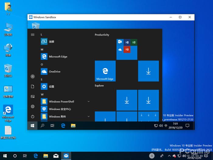 Windows Sandbox 沙盘功能体验的照片 - 4