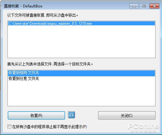 Windows Sandbox 沙盘功能体验的照片 - 13