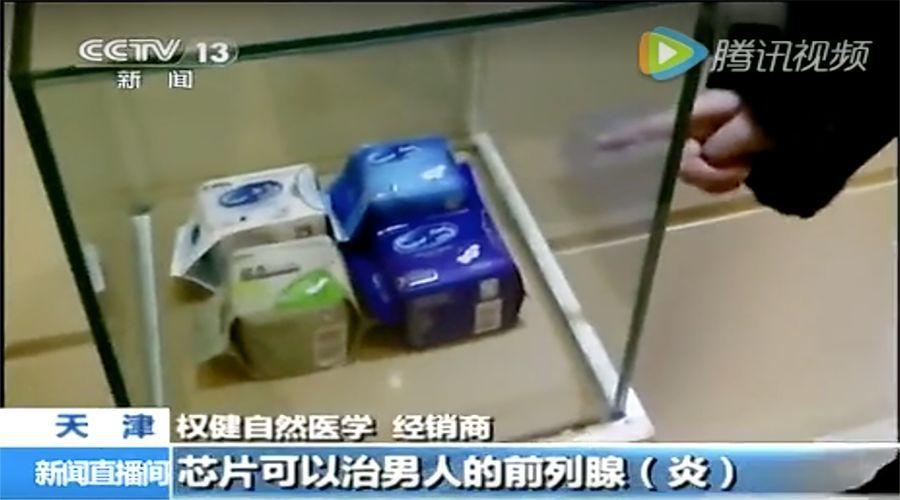 百亿保健帝国权健,和它阴影下的中国家庭的照片 - 8