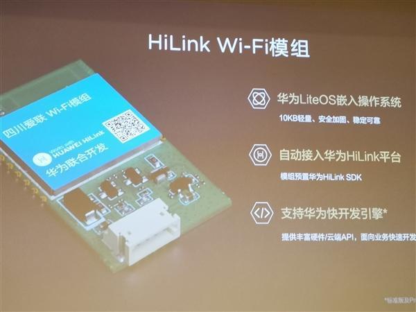 10KB LiteOS系统 华为发布HiLink Wi-Fi模组:9.98元起的照片 - 2