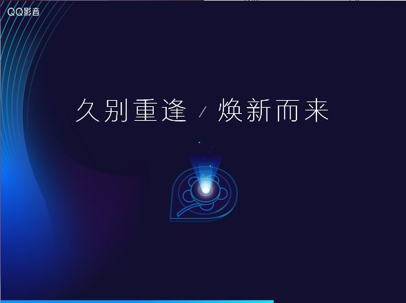 QQ影音4.0官方最新正式版的照片 - 7