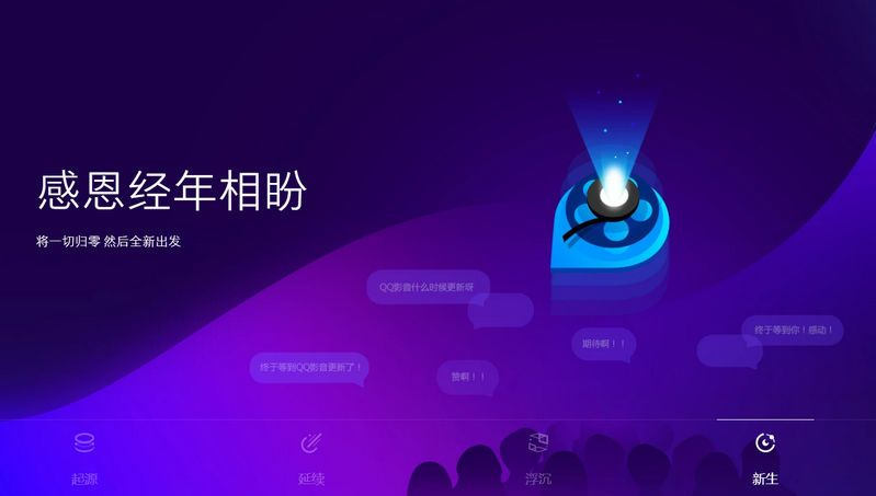 QQ影音4.0官方最新正式版的照片 - 5