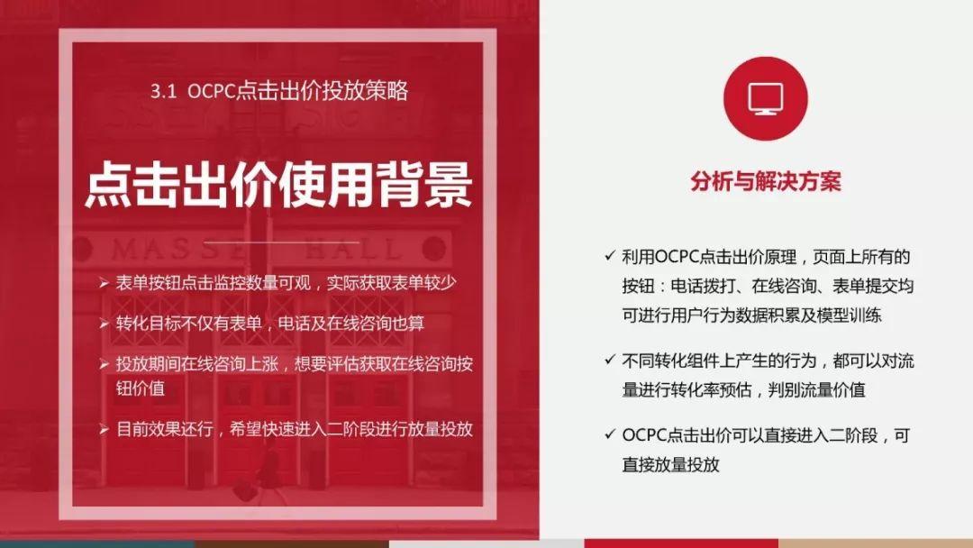成本狂降50%,信息流广告OCPC投放技巧!