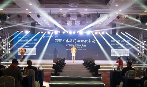 2018广东省门业协会年会
