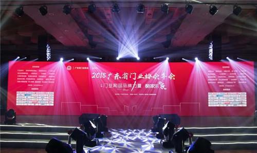 广东门业协会,仪式盛宴