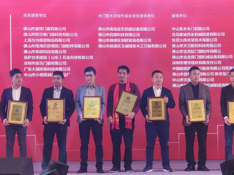 获奖名单,广东省门业协会
