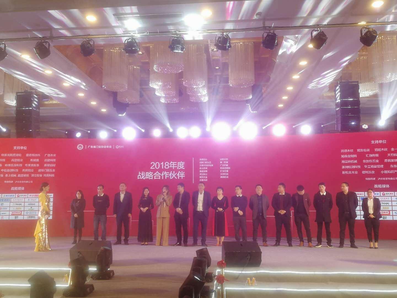 广东省门业协会,合作伙伴