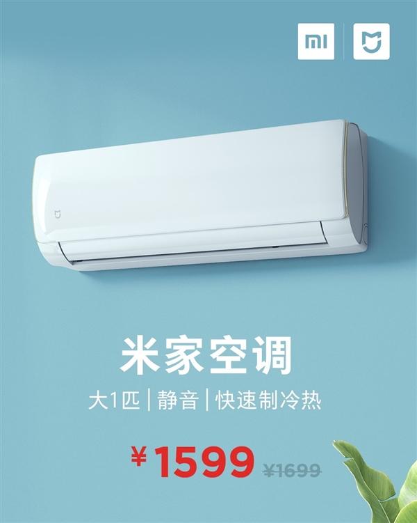米家大1匹空调发布:1599元、6年质保的照片 - 3
