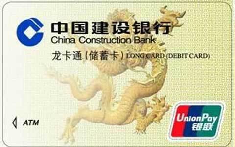 建行银行卡种类介绍图片,看看你知道几种