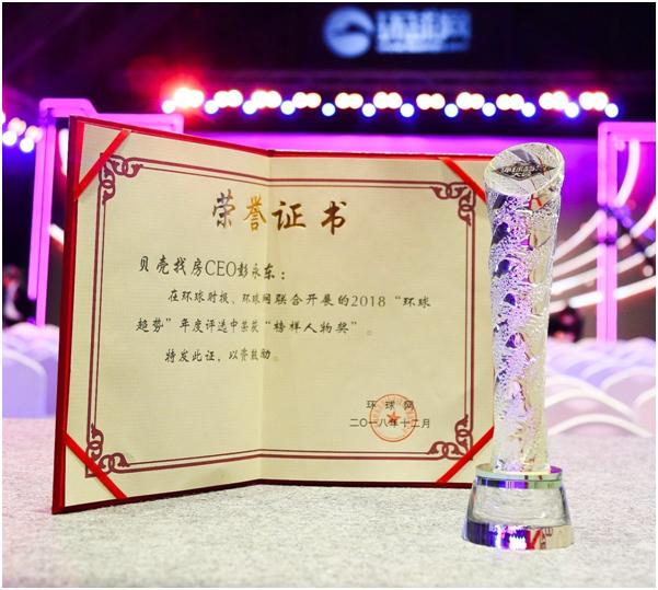 创新驱动发展 新居住推手彭永东获环球趋势榜样人物奖
