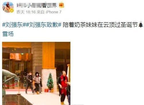刘强东事件无影响?滑雪过圣诞节后章泽天又深夜k歌的照片 - 8