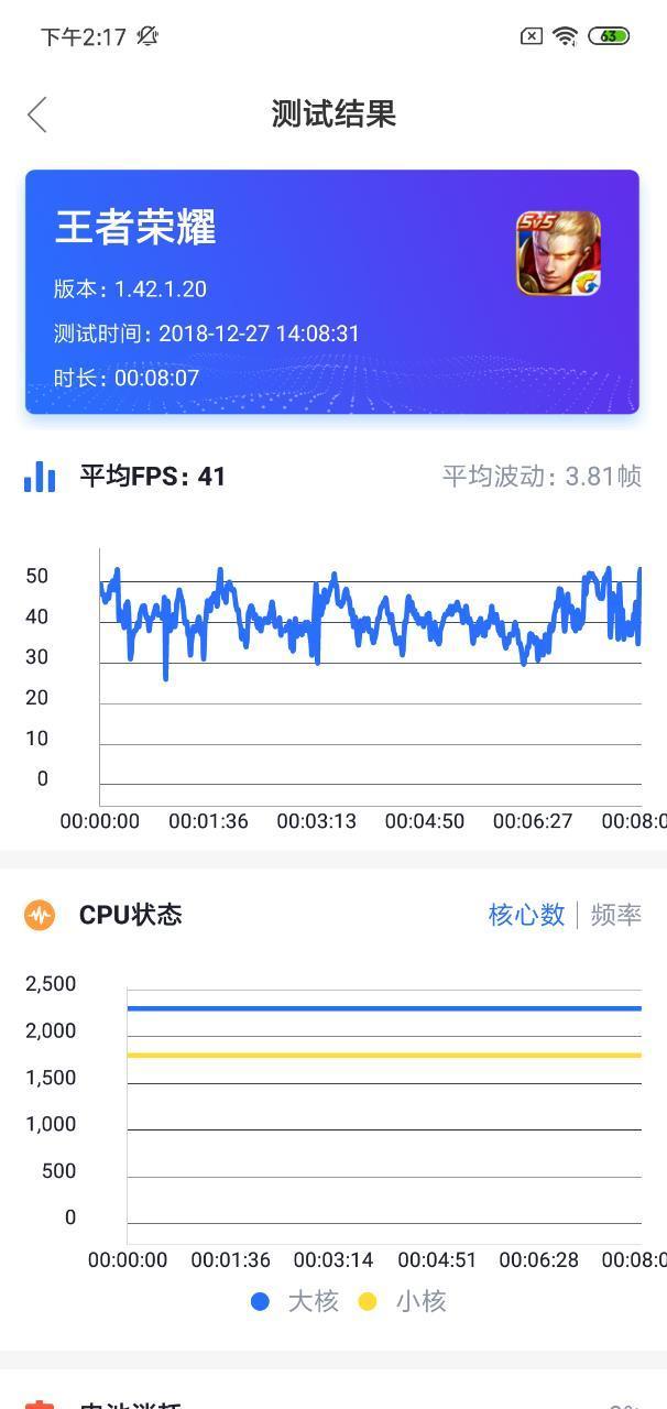 小米Play评测,1年120G流量免费用!的照片 - 22