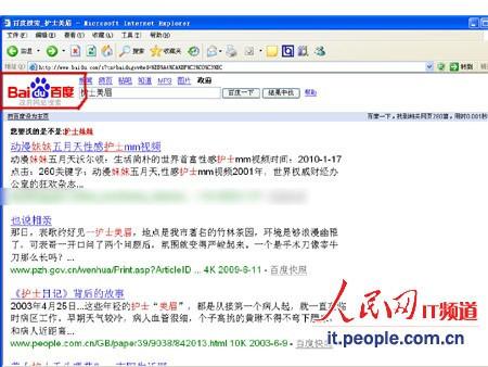 黄色聊天视频网站_百度政府搜索搜出黄色网站 老年搜索仍存色情_关键词