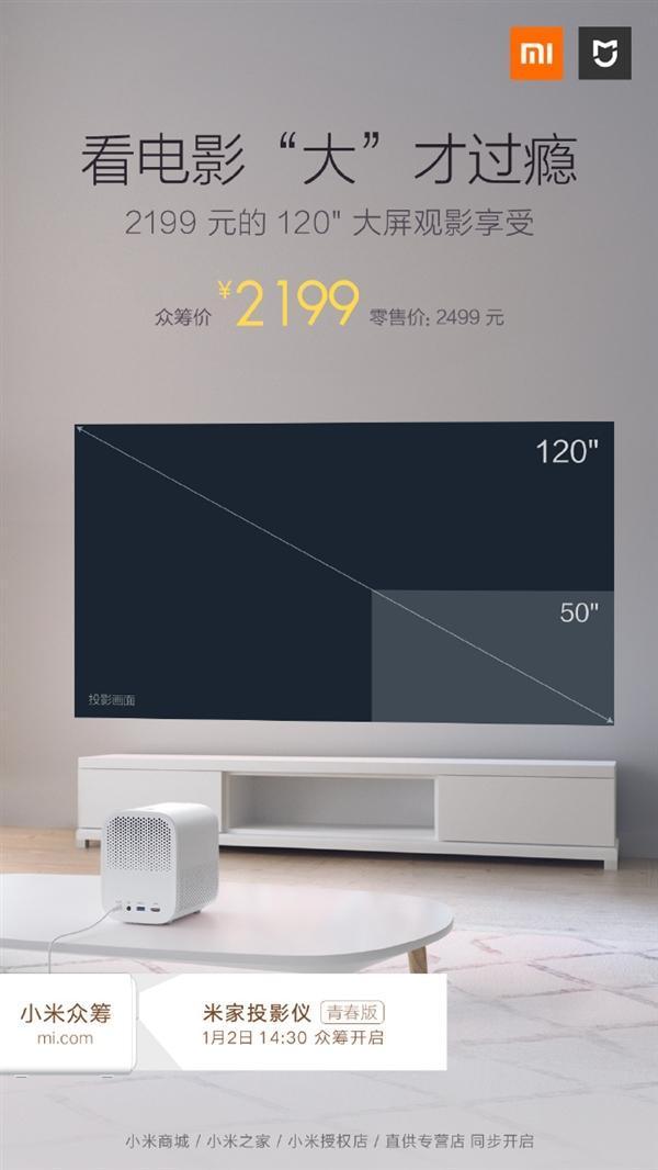 小米米家投影仪青春版官方自曝:120寸/支持语音操控的照片 - 2