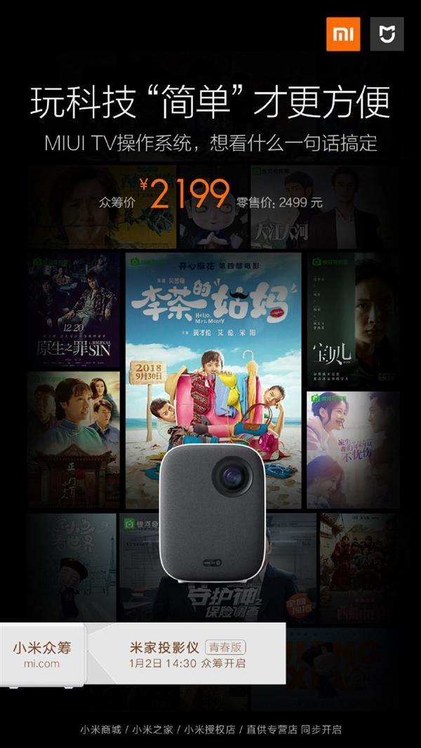 小米米家投影仪青春版官方自曝:120寸/支持语音操控的照片 - 4