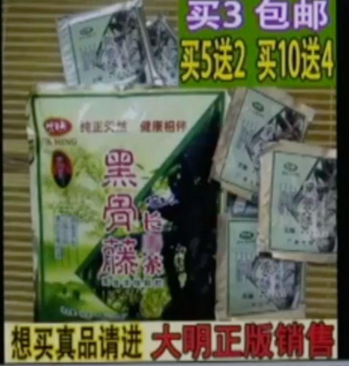 """""""黑骨藤长寿茶""""什么都是假的,喝多了危及生命的照片 - 7"""