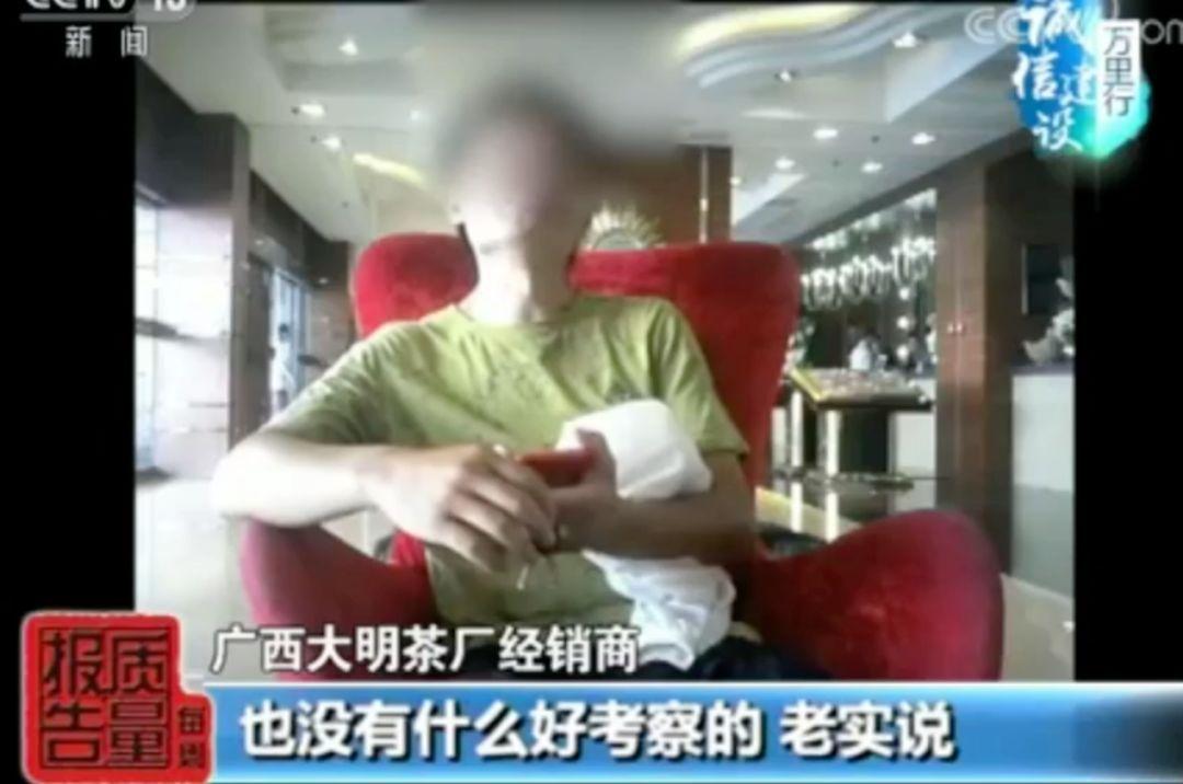 """""""黑骨藤长寿茶""""什么都是假的,喝多了危及生命的照片 - 6"""